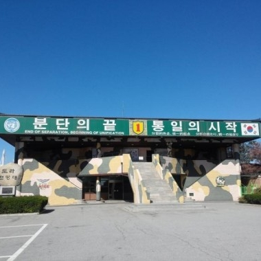 Morning DMZ Tour